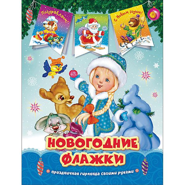 Росмэн Снегурочка. Новогодние флажки росмэн 978 5 353 05495 5