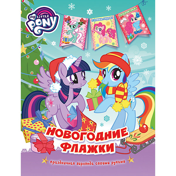 Мой маленький пони. Новогодние флажкиБаннеры и гирлянды для детской вечеринки<br>Характеристики товара:<br><br>• количество флажков: 16;<br>• обложка: мягкая;<br>• возраст: от 3 лет;<br>• серия: Новогодние флажки;<br>• редактор: Н. Котятова;<br>• ISBN: 978-5-353-08650-5;<br>• формат: 205х260;<br>• размер: 25,5х19,5х0,1 см;<br>• издательство: Росмэн.<br><br>С помощью издания «Мой маленький пони. Новогодние флажки» ребенок сможет самостоятельно изготовить гирлянду из флажков для украшения комнаты к Новому году. Для изготовления гирлянды потребуются ножницы, веревочка и клей. На каждом флажке расположен рисунок с любимыми героями мультфильма с новогодней тематикой. Длина гирлянды составляет более 1,5 метров. Размер флажка - 10х12,5 сантиметров.<br><br>Книгу «Мой маленький пони. Новогодние флажки», Росмэн можно купить в нашем интернет-магазине.<br>Ширина мм: 253; Глубина мм: 195; Высота мм: 2; Вес г: 68; Возраст от месяцев: -2147483648; Возраст до месяцев: 2147483647; Пол: Женский; Возраст: Детский; SKU: 7221362;