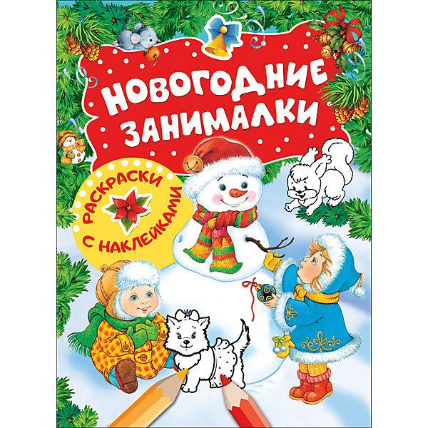 Росмэн Новогодние занималки. Раскраски с наклейками (Снеговик) неволина екатерина александровна наряди мишку с наклейками