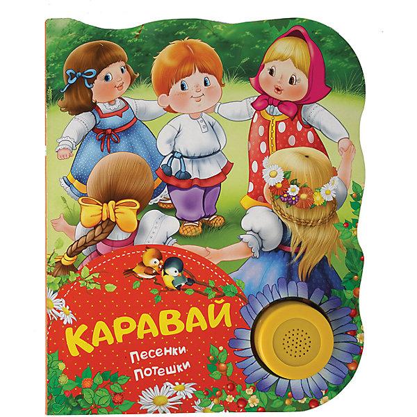 Росмэн Каравай (песенки, потешки). Поющие книжки книжки картонки росмэн книжка лесные загадки