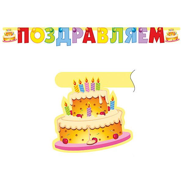 Procos Гирлянда Procos Поздравляем. Торт 196 см. procos гирлянда happy birthday