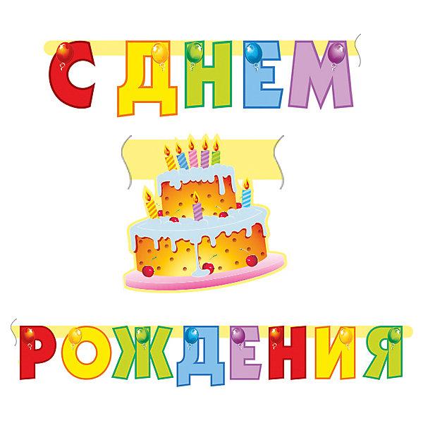 """Procos Гирлянда Procos """"С Днём Рождения. Торт"""", 200 см"""