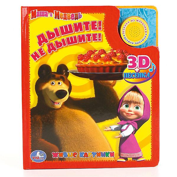 Книжка-панорамка с 1 звуковой кнопкой Маша и Медведь  Дышите! Не дышите!Книжки-панорамки<br>• ISBN: 9785919419693;<br>• возраст: от 3 лет;<br>• иллюстрации: цветные;<br>• переплет: твердый;<br>• материал: пластик, картон;<br>• количество страниц: 10;<br>• формат: 20х17х3 см.;<br>• вес: 240 гр.;<br>• наличие батареек: входят в комплект;<br>• тип батареек: 2 x AAA / LR0.3 1.5V (мизинчиковые);<br>• издательство: УМКА;<br>• страна: Россия.<br><br>Книжка-панорамка с 1 звуковой кнопкой «Маша и Медведь  Дышите! Не дышите!» - замечательная книжка-панорамка  с новыми рассказами-историями про любимых персонажей в 3D-формате. Книга оснащена звуковой кнопкой. <br><br>Книжка-панорамка с 1 звуковой кнопкой выполнена в твердом переплете, с красочными иллюстрациями и прочной обложкой. Все детали экологичны, гипоаллергенны и безопасны для детского использования.<br><br>Говорящие книги очень нравяться детям и помогают проявить интерес к чтению и развивить мелкую моторику и воображение, а также другие полезные навыки. Отличный выбор как для подарка, так и для собственного использования.<br><br>Развивающие детские книги «УМКА» полностью отвечают современной тенденции книжного рынка – интерактивность и обучение детей раннего возраста и дошкольников. Широкий ассортимент книг основан на авторском тексте, красочных иллюстрациях, любимых мультяшных героях и  безупречном качестве.<br> <br>Книжку-панорамку с 1 звуковой кнопкой «Маша и Медведь  Дышите! Не дышите!», 10 стр., Изд. УМКА можно купить в нашем интернет-магазине.<br>Ширина мм: 17; Глубина мм: 3; Высота мм: 20; Вес г: 240; Возраст от месяцев: 36; Возраст до месяцев: 84; Пол: Унисекс; Возраст: Детский; SKU: 7225555;