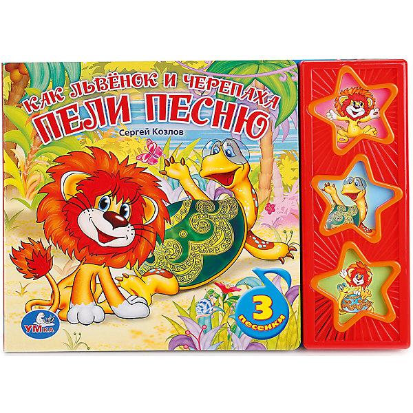 Книга с 3 кнопками Как Львёнок и Черепаха пели песнюМузыкальные книги<br>• ISBN: 9785919416296;<br>• возраст: от 3 лет;<br>• иллюстрации: цветные;<br>• переплет: твердый;<br>• материал: пластик, картон;<br>• количество страниц: 6;<br>• формат: 21х15х2 см.;<br>• вес: 190 гр.;<br>• наличие батареек: входят в комплект;<br>• тип батареек: 3 x LR1130;<br>• издательство: УМКА;<br>• страна: Россия.<br><br>Музыкальная книжка «Как Львёнок и Черепаха пели песню» 3 звуковые кнопки - расскажет ребенку любимую всеми историю о Черепахе и Львенке. Мудрая Черепаха в больших очках и озорной Львенок подарят ребенку море положительных эмоций и помогут ему скрасить досуг.<br><br>На книжке расположены 3 музыкальные кнопки в форме звездочек, нажимая на которые малыш услышит песенки и голоса героев этой интересной истории. Плотные картонные страницы наполнены цветными иллюстрациями из мультфильма, словно сошедшими с экрана. <br><br>Отличный подарок, который обладает многими развивающими фукциями: развивитие сенсорики, памяти, образного мышления, внимания. <br><br>Развивающие детские книги «УМКА» разрабатываются и изготавливаются в соответствии с требованиями к производству детских товаров и имеют все необходимые сертификаты качества.<br> <br>Музыкальную книжку «Как Львёнок и Черепаха пели песню» 3 звуковые кнопки, 8 стр., Изд. УМКА можно купить в нашем интернет-магазине.<br>Ширина мм: 21; Глубина мм: 2; Высота мм: 15; Вес г: 190; Возраст от месяцев: 36; Возраст до месяцев: 84; Пол: Унисекс; Возраст: Детский; SKU: 7225579;