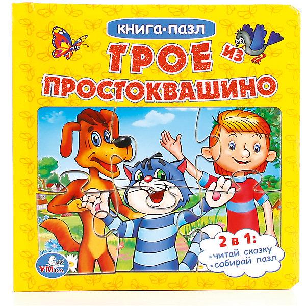 Книга с пазлами Трое из Простоквашино СоюзмультфильмКниги-пазлы<br>• ISBN: 9785919411291;<br>• возраст: от 3 лет;<br>• иллюстрации: цветные;<br>• переплет: твердый;<br>• материал: картон;<br>• количество страниц: 12;<br>• количество элементов пазла на стр.: 6;<br>• формат: 17х17х3 см.;<br>• вес: 530 гр.;<br>• издательство: УМКА;<br>• страна: Россия.<br><br>Книга-пазл «Трое из Простаквашино»  сделана по мотивам известного одноименного мультфильма и сказки, при этом ещё и развивающая игра для малышей. Текст сказки адаптирован для самых маленьких. Чтение превратиться в увлекательную игру, малышам понравится слушать сказку и собирать пазл прямо в книжке!<br><br>Книжка состоит из 12 страниц, половина из которых является мини-пазлами. Ребенок с легкостью соберет иллюстрацию, основываясь на прочитанных на странице событиях. Картинки в книжке очень красочные, все герои легко узнаваемы, что обязательно оценят малыши. Страницы сделаны из плотного картона, поэтому книжка надолго сохранит свой первоначальный вид. <br><br>Идеальный выбор для совместных занятий вдвоём с ребёнком, а также отличный вариант в качестве познавательного красочного подарка. Такая книга поможет ребенку развить внимание, логическое мышление, укрепит память, мелкую моторику и усидчивость.<br> <br>Книгу-пазл «Трое из Простаквашино», 12 стр., Изд. УМКА можно купить в нашем интернет-магазине.<br>Ширина мм: 17; Глубина мм: 3; Высота мм: 17; Вес г: 530; Возраст от месяцев: 36; Возраст до месяцев: 84; Пол: Унисекс; Возраст: Детский; SKU: 7225603;