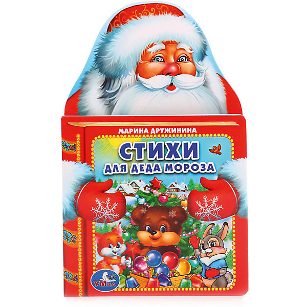 Умка Стихи Деда Мороза худи print bar помощник деда мороза