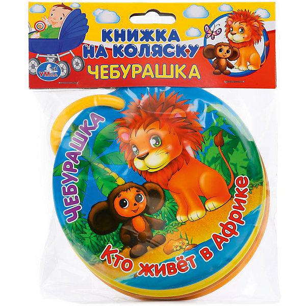 Книжка в коляску  Чебурашка  Кто живёт в Африке?Первые книги малыша<br>• ISBN: 9785506013334;<br>• возраст: от 2 лет;<br>• упаковка: пакет;<br>• иллюстрации: цветные;<br>• переплет: мягкий;<br>• материал: пластик, картон;<br>• количество страниц: 8;<br>• размерупаковки: 20х16х2 см.;<br>• вес:  60 гр.;<br>• издательство: УМКА;<br>• страна: Россия.<br><br>Книжка на коляску «Чебурашка.  Кто живёт в Африке?»  - это  развлекательный и развивающий атрибут для коляски в виде круглой книжки. Она оформлена рисунками с изображение того или иного дикого животного, обитающего в африканских странах. Ее красочные страницы выполнены из плотного ламинированного картона, поэтому книжку трудно повредить, порвать или помять.<br><br>Она снабжена широким пластиковым колечком, размер которого позволит надеть книжечку на любую перекладину. Игрушка-книжка предназначена для развития мелкой моторики рук малыша, тактильного и цветового восприятия<br><br>Все книги компании Умка изготовлены из высококачественных материалов с требованиями к производству детских товаров и имеют все необходимые сертификаты качества. Гипоаллергенны и безвредны для детского здоровья.<br> <br>Книжку на коляску «Чебурашка.  Кто живёт в Африке?», 8 стр., Изд. УМКА можно купить в нашем интернет-магазине.<br>Ширина мм: 16; Глубина мм: 2; Высота мм: 20; Вес г: 60; Возраст от месяцев: 36; Возраст до месяцев: 84; Пол: Унисекс; Возраст: Детский; SKU: 7225646;
