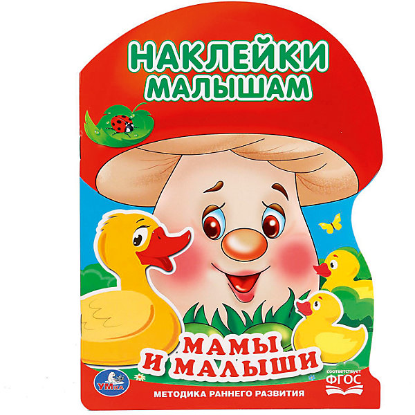 Умка Активити с наклейками а4 грибок  Мамы и малыши книжки с наклейками умка книга с многоразовыми наклейками сказки малышам