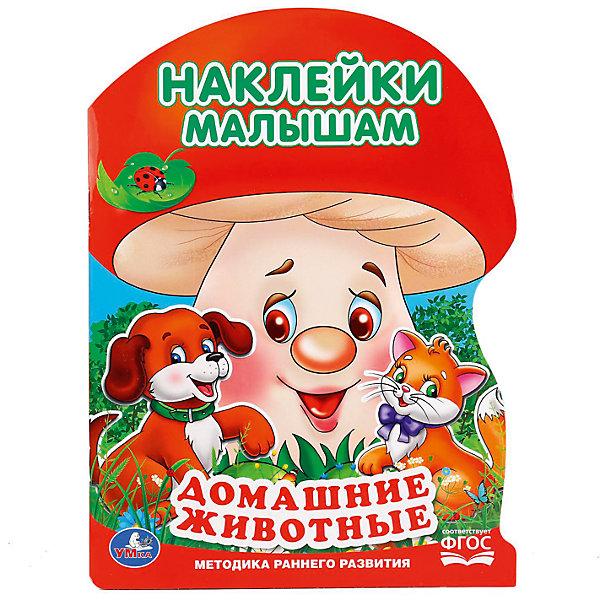 Умка Активити с наклейками а4 грибок Домашние животные