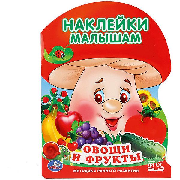 """Умка Активити с наклейками а4 """"грибок"""" """"Овощи и фрукты"""""""