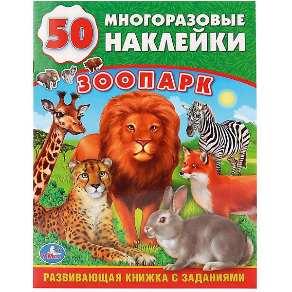Обучающая книжка с наклейками  ЗоопаркКнижки с наклейками<br>• ISBN: 9785506011446;<br>• возраст: от 3 лет;<br>• иллюстрации: цветные;<br>• переплет: мягкий;<br>• материал: бумага;<br>• количество страниц: 16;<br>• количество наклеек: 50;<br>• формат: 28х21х0,5 см.;<br>• вес: 80 гр.;<br>• издательство: УМКА;<br>• страна: Россия.<br><br>Обучающая книга с многоразовыми наклейками «Зоопарк»  -это замечательное развивающее пособие, которое познакомит малыша с дикими животными. <br><br>В набор входят 50 многоразовых наклеек, которые можно наклеить куда угодно. Ребенок узнает названия многих животных и, пойдя в зоопарк, будет с интересом наблюдать за ними. <br><br>Входящие в данное пособие задания способствуют развитию логического и пространственного мышления, а также развивают память.<br> <br>Обучающую книгу с многоразовыми наклейками  «Зоопарк», 16 стр., Изд. УМКА можно купить в нашем интернет-магазине.<br>Ширина мм: 29; Глубина мм: 0; Высота мм: 22; Вес г: 80; Возраст от месяцев: 36; Возраст до месяцев: 84; Пол: Унисекс; Возраст: Детский; SKU: 7225686;