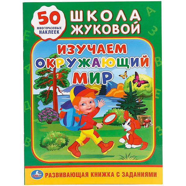 Обучающая активити +50 Изучаем окружающий мирОзнакомление с окружающим миром<br>• ISBN: 9785506016779;<br>• возраст: от 3 лет;<br>• иллюстрации: цветные;<br>• переплет: мягкий;<br>• материал: бумага;<br>• количество страниц: 16;<br>• количество наклеек: 50;<br>• формат: 28х21х0,5 см.;<br>• вес: 80 гр.;<br>• издательство: УМКА;<br>• страна: Россия.<br><br>Обучающая книга с многоразовыми наклейками «Школа Жуковой. Изучаем окружающий мир»  - предлагает ребенку в увлекательной форме заняться изучением окружающего мира. <br><br>На страницах книги собраны интересные факты о природе, задания, с помощью которых ребенок сможет закрепить материал. Все это дополнено красочными иллюстрациями и комплектом из 50 многоразовых наклеек.<br> <br>Обучающую книгу с многоразовыми наклейками  «Школа Жуковой. Изучаем окружающий мир», 16 стр., Изд. УМКА можно купить в нашем интернет-магазине.<br>Ширина мм: 29; Глубина мм: 0; Высота мм: 22; Вес г: 80; Возраст от месяцев: 36; Возраст до месяцев: 84; Пол: Унисекс; Возраст: Детский; SKU: 7225693;