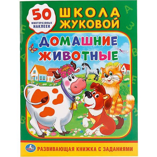Обучающая активити +50 Домашние животныеОзнакомление с окружающим миром<br>• ISBN: 9785506015864;<br>• возраст: от 3 лет;<br>• иллюстрации: цветные;<br>• переплет: мягкий;<br>• материал: бумага;<br>• количество страниц: 16;<br>• количество наклеек: 50;<br>• формат: 28х21х0,5 см.;<br>• вес: 80 гр.;<br>• издательство: УМКА;<br>• страна: Россия.<br><br>Обучающая книга с многоразовыми наклейками «Школа Жуковой. Домашние животные»  - предлагает ребенку в увлекательной форме узнать какие бывают, чем питаются и что дают домашние животные. <br><br>На страницах книги собраны интересные факты о домашних животных, задания, с помощью которых ребенок сможет закрепить материал. Все это дополнено красочными иллюстрациями и комплектом из 50 многоразовых наклеек.<br> <br>Обучающую книгу с многоразовыми наклейками  «Школа Жуковой. Домашние животные», 16 стр., Изд. УМКА можно купить в нашем интернет-магазине.<br>Ширина мм: 29; Глубина мм: 0; Высота мм: 22; Вес г: 80; Возраст от месяцев: 36; Возраст до месяцев: 84; Пол: Унисекс; Возраст: Детский; SKU: 7225696;