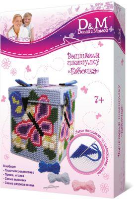 Набор вышивание БАБОЧКА шкатулка, пласт., артикул:7230995 - Рукоделие и поделки