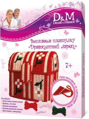 Набор вышивание ДРАГОЦЕННЫЙ ЛАРЕЦ шкатулка, пласт., артикул:7230996 - Рукоделие и поделки