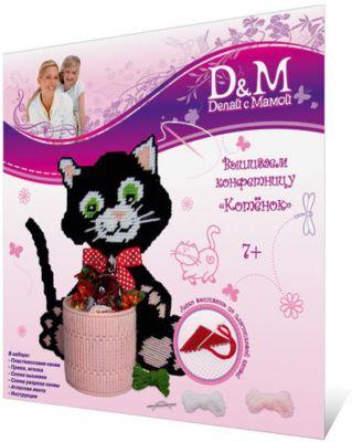 Набор вышивание КОТЕНОК конфетница, пласт, артикул:7230997 - Рукоделие и поделки