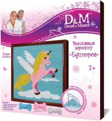 Набор вышивание ЕДИНОРОГ  22*22см пласт., артикул:7231001 - Рукоделие и поделки