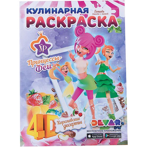 Devar Kids Раскраска Devar Kids Принцессы Феи Королевские десерты devar kids книга 12 живых животных африка и сибирь от 1 года
