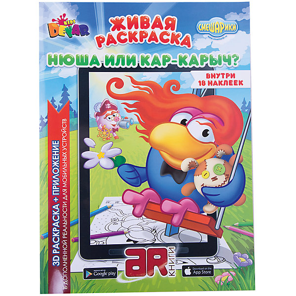Devar Kids Раскраска Devar Kids Смешарики Нюша и Кар-Карыч gaynor bussell pcos for dummies