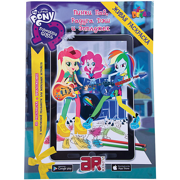 "Devar Kids Раскраска Devar Kids ""My little Pony. Equestria Girls"" Пинки Пай, Рэйнбоу Дэш и Эплджек"