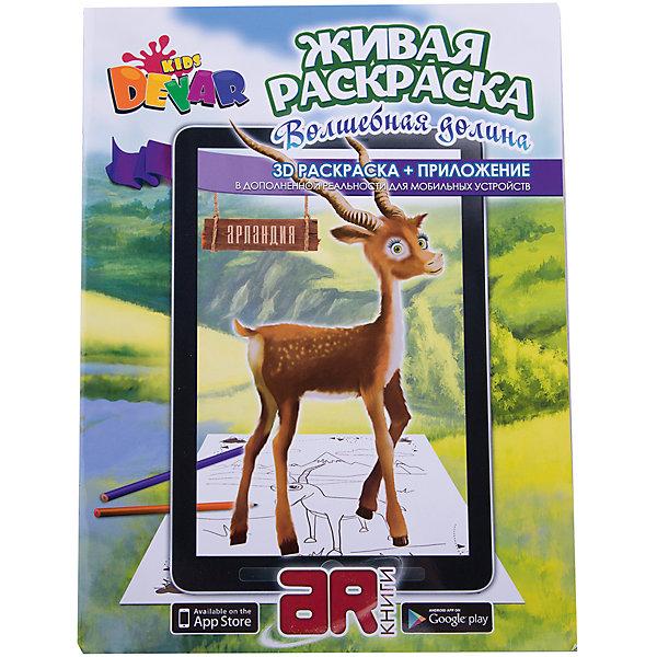 Devar Kids Раскраска Devar Kids Волшебная долина devar kids книга 12 живых животных африка и сибирь от 1 года