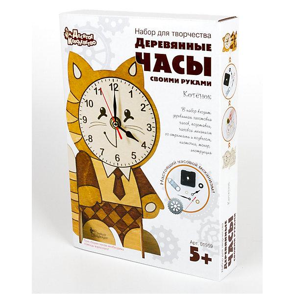 Набор для творчества. Деревянные часы своими руками. КотёнокДеревянные модели<br>Набор для творчества, стильные деревянные часы «Котёнок» с настоящим часовым механизмом для детей старше 5 лет.<br>В набор входят:<br>• деревянная заготовка для часов;<br>• деревянная подставка;<br>• часовой механизм со стрелками и подвесом;<br>• кисточка;<br>• тонер;<br>• инструкция.<br>Прежде, чем приступить к сборке часов, ребенку придется разукрасить «Котёнка» водорастворимым красителем. В зависимости от количества слоев тонера (от 1 до 4-х) меняется оттенок древесины, рисунок приобретает необходимый тон, контрастность и выразительность. Схема слоев тонировки можно увидеть на упаковке. Последующие слои тонировки наносить после полного высыхания предыдущего.<br>Если ребенок не имеет достаточного опыта сборки, то установку часового механизма лучше выполнять с помощью или под контролем родителей. Особое внимание нужно уделить установке стрелок. Подробно установка часового механизма описана в прилагаемой к набору инструкции. Теперь, что бы часы заработали, нужно, соблюдая полярность, вставить батарейку «АА» (в комплект не входят) и выставить точное время.<br>Готовые деревянные часы «Котёнок» можно поставить на полку или повесить на стену