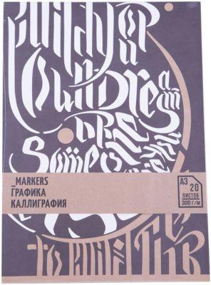 Скетчбук Малевичъ спец.серия  Каллигарфия , А320 листов, артикул:7251009 - Товары для художников