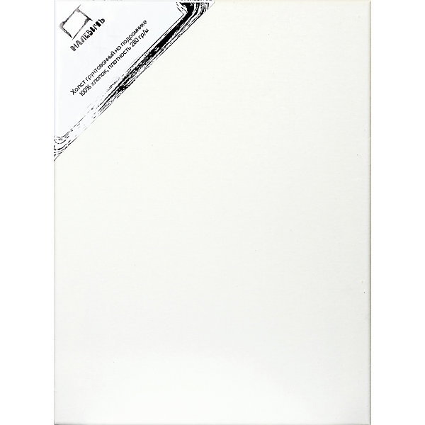 Малевичъ Холст на подрамнике Малевичъ, хлопок 280 гр, 40х50 см холст на подрамнике с вашим текстом номер один