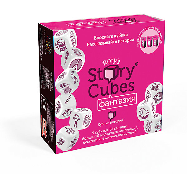 Rory's Story Cubes Настольная игра Rory's Story Cubes Кубики историй Фантазия 9 кубиков настольная игра лаборатория игр rory s story cubes кубики историй путешествия 9 кубиков
