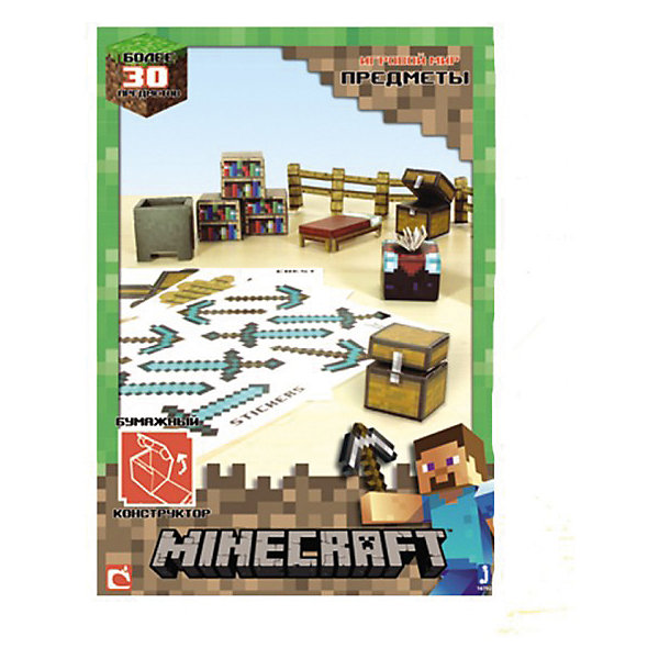 Сборная модель из бумаги MINECRAFT PAPERCRAFT Предметы 30 деталейМодели из бумаги<br>Характеристики товара:<br><br>• возраст: от 12 лет;<br>• материал: картон;<br>• комплект: 30 деталей, 21 лист конструктора, 10 блоков с наклейками;<br>• размер игрушки: 28х18х3 см.;<br>• размер упаковки: 31х22х5 см.;<br>• персонаж: Майнкрафт;<br>• вес: 300 гр.<br><br>Minecraf это популярная компьютерная игра с видом от первого лица. <br>    <br>В набор конструктора входят картонные заготовки элементов игрового мира и жителей, для того, чтобы собрать конструктор, ножницы не нужны. Детали игры выдавливаются из листа и собираются между собой. <br><br>Конструктор помогает развитию логики и моторики.<br><br>Конструктор из бумаги Minecraft можно купить в нашем интернет-магазине.<br>Ширина мм: 30; Глубина мм: 180; Высота мм: 280; Вес г: 300; Возраст от месяцев: 144; Возраст до месяцев: 216; Пол: Унисекс; Возраст: Детский; SKU: 7276667;
