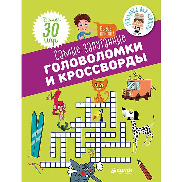 Купить РдМ. Самые запутанные головоломки и кроссворды, Clever, Латвия, Унисекс