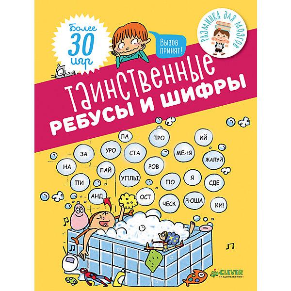 РдМ. Таинственные ребусы и шифрыОсенняя коллекция<br>Характеристики товара:<br><br>• возраст: от 7 лет;<br>• пол: для мальчиков и девочек;<br>• из чего сделана книга (состав): бумага, картон;<br>• количество страниц: 48;<br>• размер книги: 22х16,8х0,8 см.;<br>• вес: 129 гр.;<br>• тип обложки: мягкая;<br>• иллюстрации: цветные;<br>• страна обладатель бренда: Россия.<br><br>Книга включает в себя более 30 игр. <br><br>Открывайте книгу и отправляйтесь в мир самых увлекательных ребусов, загадочных посланий и загадок. Возьмите ручки и карандаши и приступайте к заданиям.<br><br>Книга подходит как  для самостоятельного времяпрепровождения, так и для совместного досуга. Вы весело и с пользой поведете время вместе с ребенком и в дороге, и дома. <br><br>Ответы для проверки в конце книги.<br><br>Книгу «Таинственные ребусы и шифры» можно купить в нашем интернет-магазине.<br>Ширина мм: 220; Глубина мм: 168; Высота мм: 8; Вес г: 129; Возраст от месяцев: 84; Возраст до месяцев: 132; Пол: Унисекс; Возраст: Детский; SKU: 7299860;
