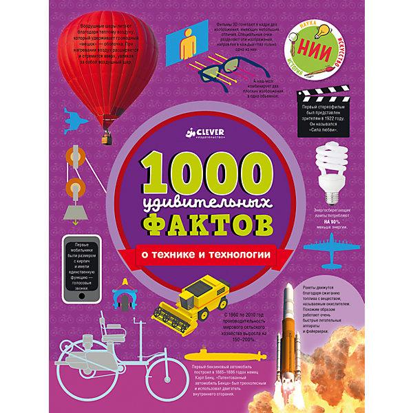 Clever НИИ. 1000 удивительных фактов  технике  технологии/Ричардс ., Симкинс Э.