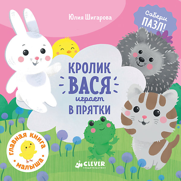 ГКМ. Кролик Вася играет в прятки/Шигарова Ю.Книги-пазлы<br>Характеристики товара:<br><br>• возраст: от 0 лет;<br>• пол: для мальчиков и девочек;<br>• из чего сделана книга (состав): картон, бумага;<br>• количество страниц: 10;<br>• размер упаковки: 15х15х3 см.;<br>• вес: 200 гр.;<br>• тип обложки: твердый;<br>• иллюстрации: цветные;<br>• автор: Шигарова Ю.;<br>• страна обладатель бренда: Россия.<br><br>Книга будет интересна каждому ребенку. Кролик по имени Вася очень хочет поиграть в прятки, однако он не знает, куда спрятаться. Собрав пазл, можно помочь ему получить ответ. <br><br>Яркие картинки и увлекательные задания не дадут ребенку заскучать. Каждая страничка содержит детали, которые необходимо вынимать, а в конце сложить воедино. Так можно узнать окончание этой истории.<br><br>Книгу под названием кролик Вася играет в прятки можно купить в нашем интернет-магазине.<br>Ширина мм: 150; Глубина мм: 150; Высота мм: 30; Вес г: 200; Возраст от месяцев: 0; Возраст до месяцев: 36; Пол: Унисекс; Возраст: Детский; SKU: 7299873;
