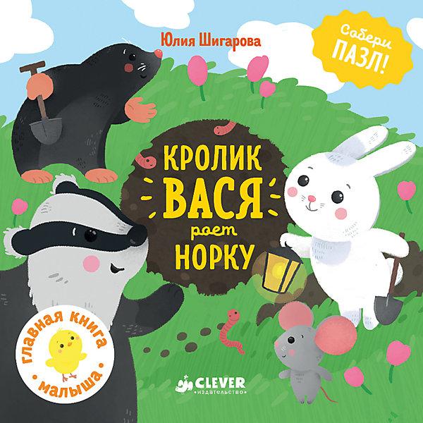 Clever ГКМ. Кролик Вася роет норку/Шигарова Ю.