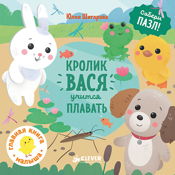Clever ГКМ. Кролик Вася учится плавать/Шигарова Ю.