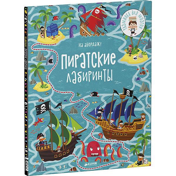 РдМ. На абордаж! Пиратские лабиринтыОсенняя коллекция<br>Характеристики товара:<br><br>• возраст: от 7 лет;<br>• пол: для мальчиков и девочек;<br>• из чего сделана книга (состав): бумага, картон;<br>• размер упаковки: 30,5х24,5х1,2 см.;<br>• количество страниц: 69;<br>• вес: 200 гр.;<br>• тип обложки: твердый;<br>• иллюстрации: цветные;<br>• страна обладатель бренда: Россия.<br><br>Книга о пиратских лабиринтах  содержит в себе красочные картинки на тематику морских приключений, подводного и наземного поиска сокровищ. <br><br>На страницах изображены немного сложные, но очень интересные лабиринты, проходя которые, ребенок вовлечется в захватывающие игры, а также это занятие поможет ребенку развить руку для письма, внимательность и усидчивость.<br><br>Книгу пиратские лабиринты можно купить в нашем интернет-магазине.<br>Ширина мм: 305; Глубина мм: 245; Высота мм: 12; Вес г: 200; Возраст от месяцев: 84; Возраст до месяцев: 132; Пол: Унисекс; Возраст: Детский; SKU: 7299881;