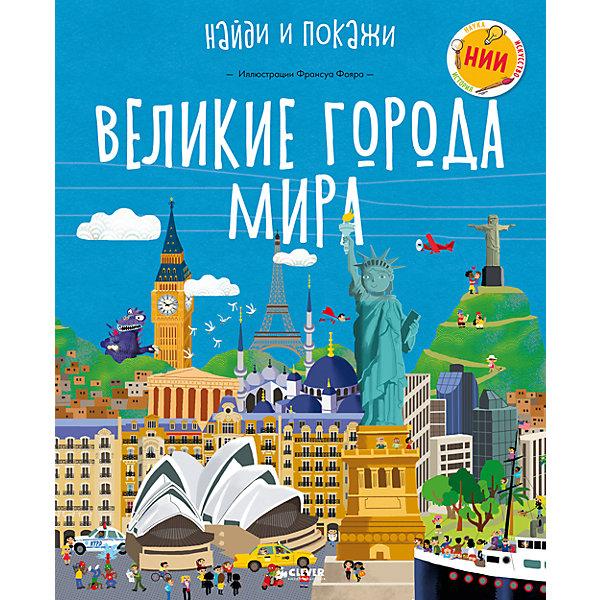 Купить НИИ. Великие города мира, Clever, Латвия, Унисекс
