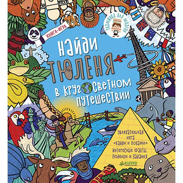 РдМ. Найди тюленя в кругосветном путешествииТесты и задания<br>Характеристики товара:<br><br>• ISBN: 978-5-00115-100-5<br>• возраст: от 4 лет;<br>• пол: для мальчиков и девочек;<br>• из чего сделана книга (состав): бумага, картон;<br>• количество страниц: 32; <br>• иллюстрации: цветные;<br>• тип обложки: мягкий;<br>• размер книги: 25х23х0,8 см.;<br>• вес: 340 гр.;<br>• страна обладатель бренда: Россия.<br><br>Книга  «Найди тюленя в кругосветном путешествии» от издательского дома Clever содержит в себе увлекательные факты, интересные поделки и задания на внимание, зрительную память. <br><br>На каждом развороте находится красочная иллюстрация с мини-заданием: найти от 4 до 7 предметов. Ребенок с удовольствием будет рассматривать яркие и красочные изображения, а в процессе игры усвоит те знания, которыми делится книга.<br><br>Книгу можно купить в нашем интернет-магазине.<br>Ширина мм: 250; Глубина мм: 230; Высота мм: 8; Вес г: 340; Возраст от месяцев: 48; Возраст до месяцев: 72; Пол: Унисекс; Возраст: Детский; SKU: 7299894;