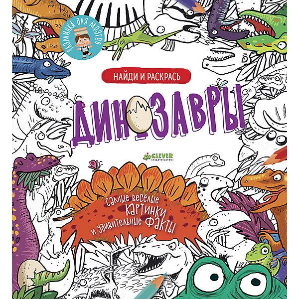 РдМ. Найди и раскрась. ДинозаврыТесты и задания<br>Характеристики товара:<br><br>• ISBN: 978-5-00115-068-8<br>• возраст: от 4 лет;<br>• пол: для мальчиков и девочек;<br>• из чего сделана книга (состав): бумага, картон;<br>• количество страниц: 24;<br>• иллюстрации: цветные;<br>• тип обложки: мягкий;<br>• размер книги: 25х23х1,2 см.;<br>• вес: 109 гр.;<br>• страна обладатель бренда: Россия.<br><br>Раскраска познакомит ребенка и порадует возможностью дополнить картинки и весело провести время, изучая изображения в поисках спрятавшихся ящеров. <br><br>Книжка откроет загадочный мир, в котором живут доисторические обитатели, разовьет у него фантазию и воображение, внимание и смекалку. Ребенок будет увлеченно рассматривать и дорисовывать картинки, представляя себя одним из персонажей волшебного леса. <br><br>Раскраску можно купить в нашем интернет-магазине.<br>Ширина мм: 250; Глубина мм: 230; Высота мм: 8; Вес г: 109; Возраст от месяцев: 48; Возраст до месяцев: 72; Пол: Унисекс; Возраст: Детский; SKU: 7299903;