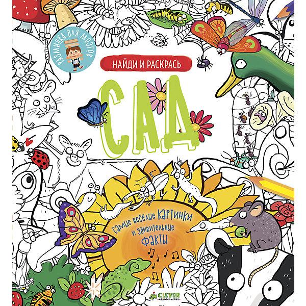 РдМ. Найди и раскрась. СадРисование<br>Характеристики товара:<br><br>• ISBN: 978-5-00115-073-2<br>• возраст: от 4 лет;<br>• пол: для мальчиков и девочек;<br>• из чего сделана книга (состав): бумага, картон;<br>• количество страниц: 24;<br>• иллюстрации: цветные;<br>• тип обложки: мягкий;<br>• размер книги: 25х23х1,2 см.;<br>• вес: 109 гр.;<br>• страна обладатель бренда: Россия.<br><br>Раскраска поможет детям  не только раскрасить забавные картинки, но и выполнить увлекательные задания по поиску разнообразных представителей животного мира и при этом прочитать о них занимательные факты. <br><br>Раскраска способствует развитию внимательности и творческих способностей ребенка и позволяет ему узнать много новой информации.<br><br>Раскраску можно купить в нашем интернет-магазине.<br>Ширина мм: 250; Глубина мм: 230; Высота мм: 8; Вес г: 109; Возраст от месяцев: 48; Возраст до месяцев: 72; Пол: Унисекс; Возраст: Детский; SKU: 7299909;