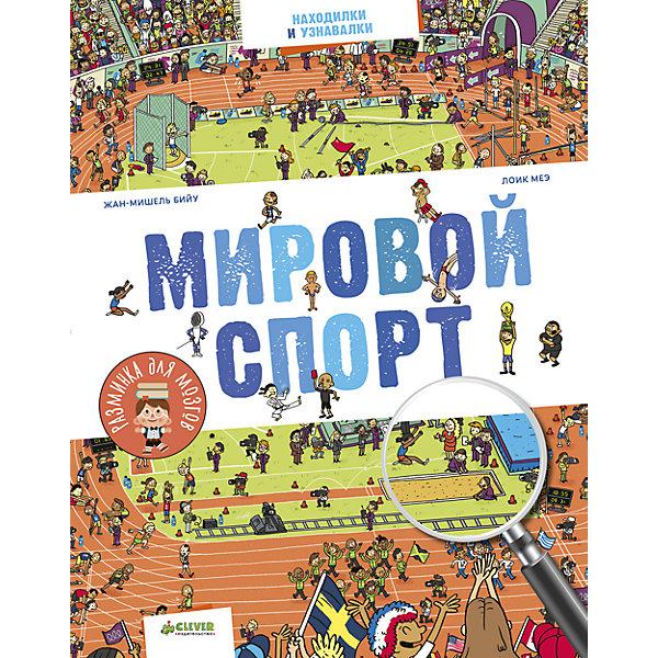 Clever РдМ. Мировой спорт книга для детей clever 7 маршрутов по москве