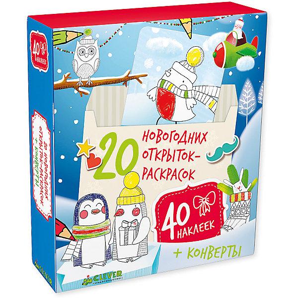 Clever НГ. 20 новогодних открыток-раскрасок  наклейками