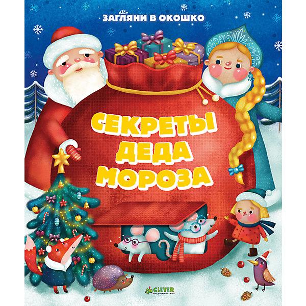 Clever НГ. Секреты Деда Мороза елена янушко секреты количества isbn 978 5 699 73126 8