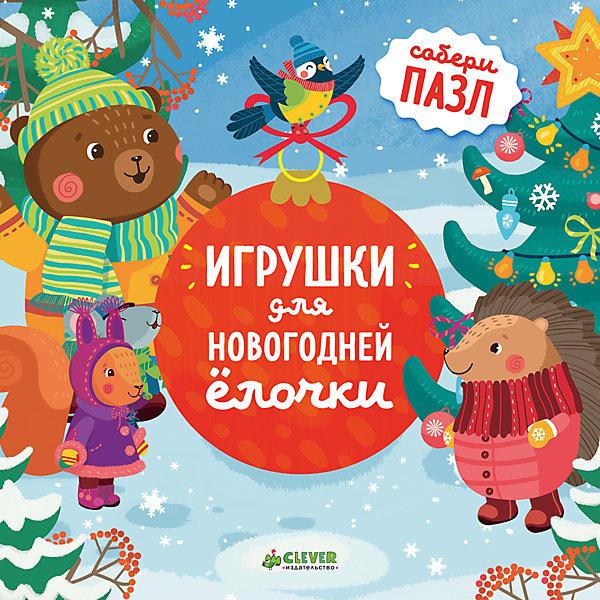 НГ. Игрушки для новогодней ёлочки/Шигарова Ю.Пазлы для малышей<br>Характеристики товара:<br><br>• ISBN: 978-5-00115-000-8<br>• возраст: от 2 лет;<br>• пол: для мальчиков и девочек;<br>• из чего сделана книга (состав): картон;<br>• количество страниц: 10;<br>• иллюстрации: цветные;<br>• размер книги: 20х20х1,2 см.;<br>• вес: 381 гр.;<br>• страна обладатель бренда: Россия.<br><br>В книге красочные иллюстрации с крупными элементами, простой текст, интересные задания, все для того, чтобы малыш учился с удовольствием. <br><br>Оригинальный формат не позволит ему заскучать: следуйте за повествованием, вынимайте детали на каждой страничке, а в конце собирайте все элементы воедино, так вы узнаете, чем закончилась новогодняя история. <br><br>Книгу можно купить в нашем интернет-магазине.<br>Ширина мм: 200; Глубина мм: 200; Высота мм: 12; Вес г: 381; Возраст от месяцев: 0; Возраст до месяцев: 36; Пол: Унисекс; Возраст: Детский; SKU: 7299939;