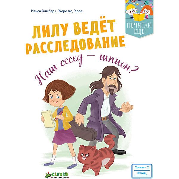 ПЕ. Лилу ведет расследование. Наш сосед - шпион?Детские детективы<br>Характеристики товара:<br><br>• ISBN: 978-5-00115-135-7<br>• возраст: от 4 лет;<br>• пол: для мальчиков и девочек;<br>• из чего сделана книга (состав): картон, бумага;<br>• иллюстрации: цветные;<br>• тип обложки: твердая;<br>• количество страниц: 32;<br>• размер книги: 19х14,5х0,8 см.;<br>• вес: 172 гр.;<br>• страна обладатель бренда: Россия.<br><br>Книга расскажет детям удивительную приключенческую историю о юном детективе.<br><br>Новый сосед подозрительно молчалив и замкнут, ничего о себе не рассказывает. Не понятно, кто этот человек на самом деле. За детективное расследование берется находчивый сыщик Лилу.<br><br>Книга предназначена для детей от трех лет, помогает развивать наблюдательность, логическое и творческое мышление. Красочные рисунки и оригинальные сюжеты увлекут малыша в мир неожиданных открытий, а крупный шрифт сделает чтение удобным и приятным.<br><br>Книгу можно купить в нашем интернет-магазине.<br>Ширина мм: 190; Глубина мм: 145; Высота мм: 8; Вес г: 172; Возраст от месяцев: 48; Возраст до месяцев: 72; Пол: Унисекс; Возраст: Детский; SKU: 7299949;