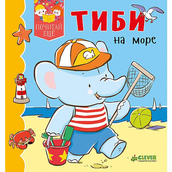 ПЕ. Тиби на мореПервые книги малыша<br>Характеристики товара:<br><br>• ISBN: 978-5-00115-116-6<br>• возраст: от 2 лет;<br>• пол: для мальчиков и девочек;<br>• из чего сделана книга (состав): бумага;<br>• иллюстрации: цветные;<br>• количество страниц: 32;<br>• размер книги: 16х15х1,2 см.;<br>• вес: 168 гр.;<br>• страна обладатель бренда: Россия.<br><br>Книга познакомит ребят с очаровательным слоненком Тиби и его друзьями.<br><br>Книжка состоит из тридцати двух страниц, на которых имеются цветные иллюстрации, а также несколько интересных рассказов. <br><br>Книгу можно купить в нашем интернет-магазине.<br>Ширина мм: 160; Глубина мм: 150; Высота мм: 12; Вес г: 168; Возраст от месяцев: 0; Возраст до месяцев: 36; Пол: Унисекс; Возраст: Детский; SKU: 7299960;