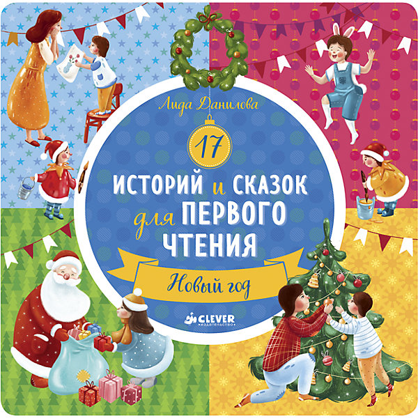 Clever НГ. 17 историй и сказок для первого чтения. Новый год/Данилова Л. stalker новый isbn 978 5 17 111665 1
