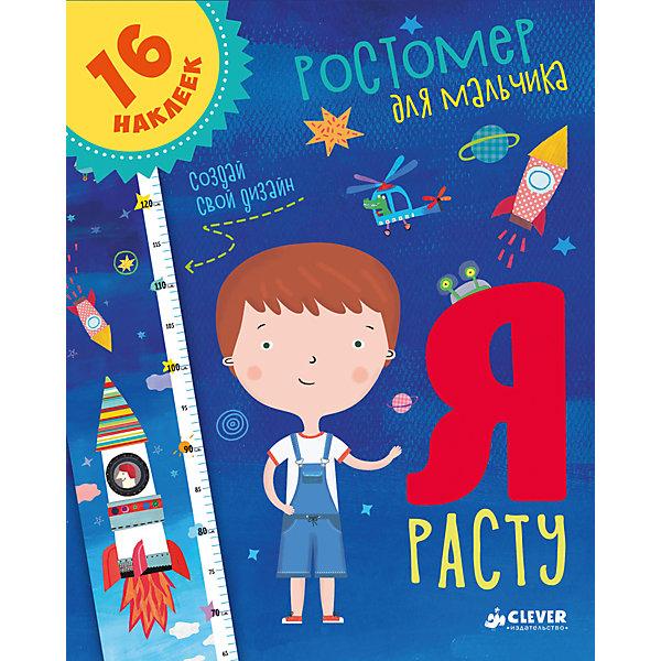 Я расту. Ростомер для мальчикаКнижки с наклейками<br>Характеристики товара:<br><br>• ISBN: 978-5-00115-085-5<br>• возраст: от 0 лет;<br>• пол: для мальчиков;<br>• из чего сделана книга (состав): бумага, картон;<br>• иллюстрации: цветные;<br>• количество страниц: 16;<br>• размер книги: 20х16х0,8 см.;<br>• вес: 66 гр.;<br>• страна обладатель бренда: Россия.<br> <br>Внутри книги наклейки с обозначением возраста и наклейки с этапами развития. С их помощью вы можете создать уникальный дизайн ростомера. <br><br>Гид для родителей с описанием возрастных особенностей ребенка от рождения до семи лет. <br><br>Ростомер для мальчиков  можно купить в нашем интернет-магазине.<br>Ширина мм: 200; Глубина мм: 160; Высота мм: 8; Вес г: 66; Возраст от месяцев: 0; Возраст до месяцев: 36; Пол: Мужской; Возраст: Детский; SKU: 7299974;