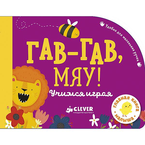 Первые книжки малыша. Гав-гав, мяу! Учимся играяПервые книги малыша<br>Характеристики товара:<br><br>• ISBN: 978-5-00115-014-5<br>• возраст: от 0 лет;<br>• пол: для мальчиков и девочек;<br>• из чего сделана книга (состав): бумага, картон;<br>• иллюстрации: цветные;<br>• размер книги: 16,5х13х0,8 см.;<br>• вес: 85 гр.;<br>• страна обладатель бренда: Россия.<br> <br>Вы и не заметите, как ребёнок выучит цвета и счёт. Первая книжка малыша с цветными уголками подарит вам и вашему малышу много весёлых часов.<br><br>А ещё он сделает зарядку, познакомится с животными и узнает, как они общаются.<br><br>Книгу можно купить в нашем интернет-магазине.<br>Ширина мм: 165; Глубина мм: 130; Высота мм: 8; Вес г: 85; Возраст от месяцев: 0; Возраст до месяцев: 36; Пол: Унисекс; Возраст: Детский; SKU: 7299975;